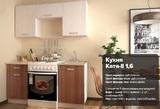 Кухня Катя-2 1.6 м