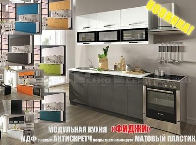 Кухня Фиджи МДФ (МФ Leko) 1,8 м